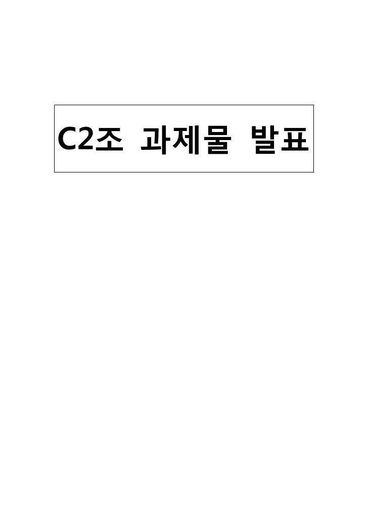C2조 과제물 발표