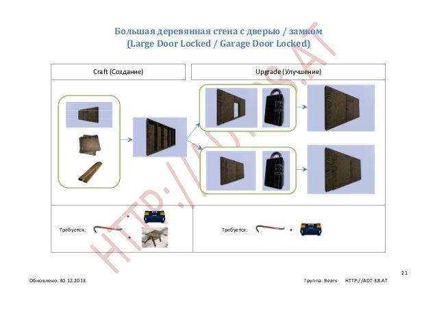 Adt Ru 38 Dayz Epoch Крафт Ver 2 0