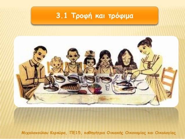 3.1 Σνμθή θαη ηνόθημα  Μηπαιμπμύιμο Κενθύνα, ΠΕ15, θαζεγήηνηα Οηθηαθήξ Οηθμκμμίαξ θαη Οηθμιμγίαξ