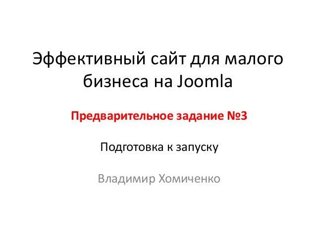 Эффективный сайт для малого бизнеса на Joomla Предварительное задание №3  Подготовка к запуску Владимир Хомиченко