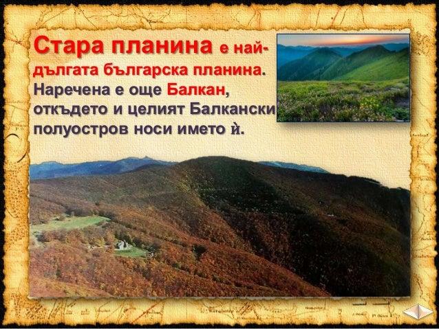точка е връх Ботев (2375,9 м).