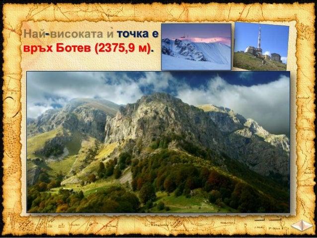 В нея има и много проходи, през които преминават пътища между Южна и Северна България.
