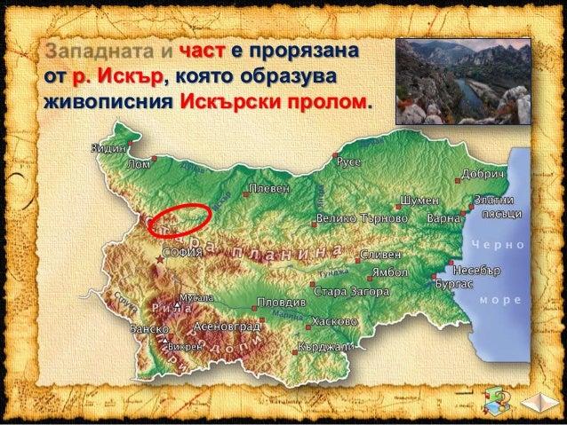 Стара планина се простира върху части от територията на 14 области:  Бургаска Пловдивска Старозагорска