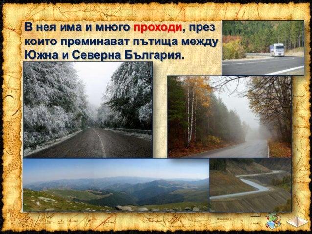 В Южна България са разположени планините: Пирин Рила  Средна гора  Родопи Сакар план  Витоша  Странджа