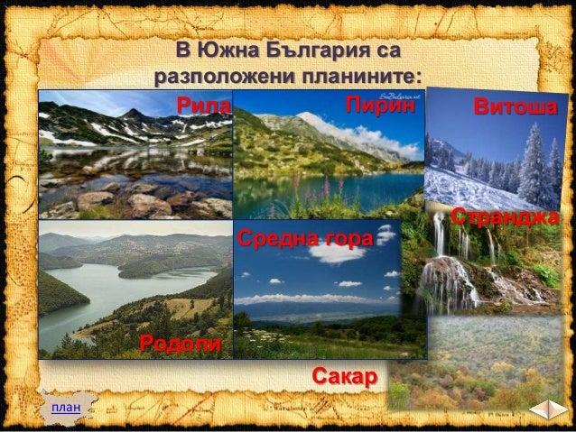 Средна гора се простира върху части от 7 области:  Пловдивска Старозагорска