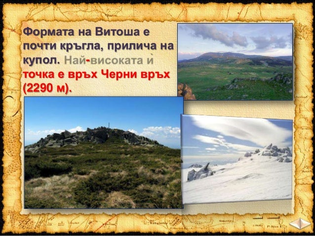 В Рила е най-високият връх на Балканския полуостров – Мусала  /2925 м/.