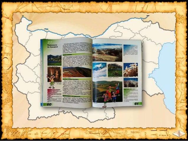 """Дунавска Най-обширната равнина в България е __________ ________. равнина В нейната източна част се намира ____________ """"жи..."""
