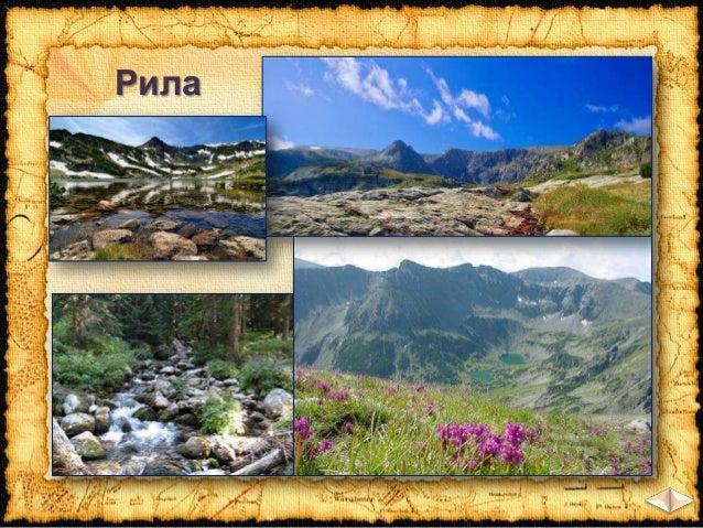 В южната част на България се намира просторната планина Родопи.  план