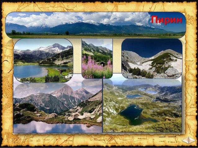 Най-високата точка на планината е връх Голям Перелик (2190,2 м) част.