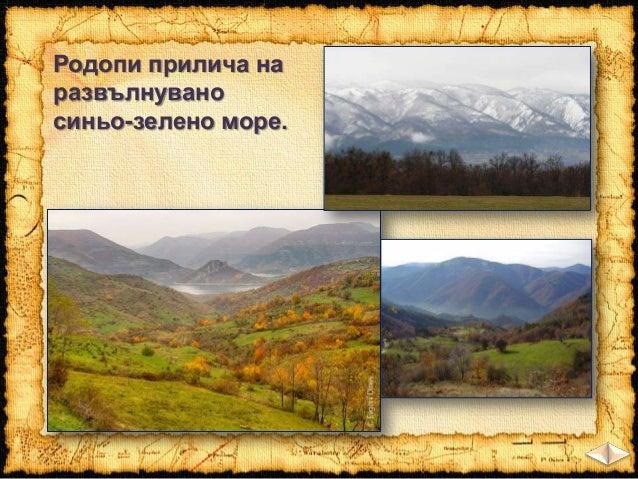 Нашите планини крият ценни природни богатства – топли минерални извори, въглища, различни руди и др.  план