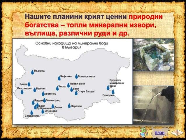 Дяволското гърло  Ягодинска пещера  Бачо Киро Духлата  и много други