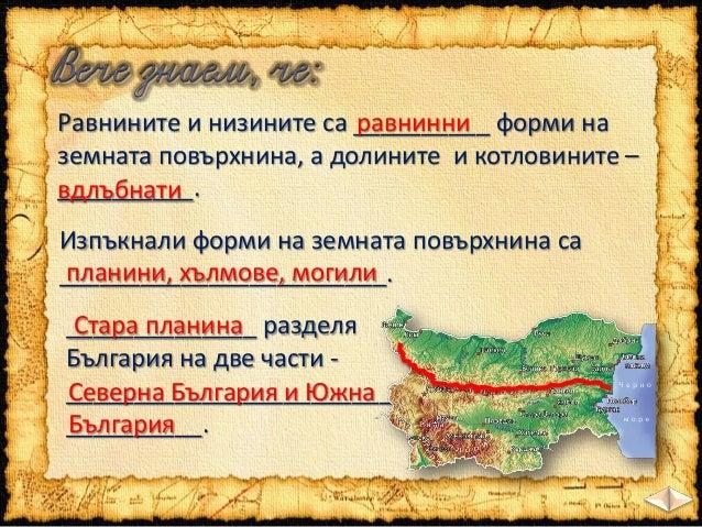 В България има много планини с различна височина и големина. Стара планина Витоша  Пирин  Странджа  Родопи  Сакар  Рила Ср...