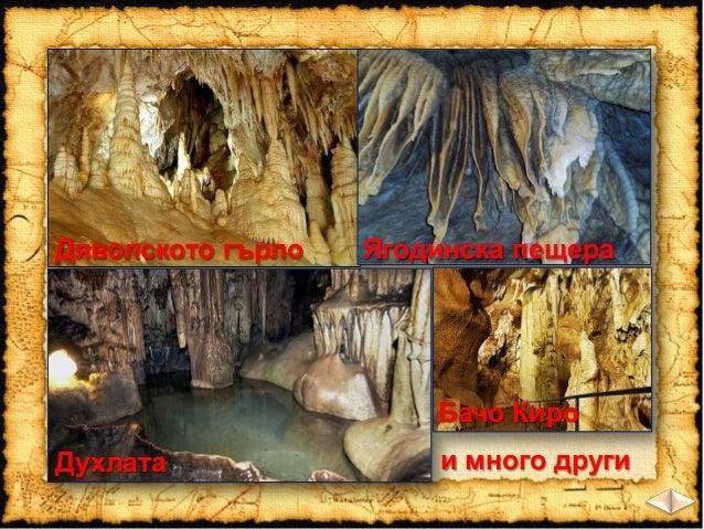 2. За коя българска планина се отнася характеристиката: Върховете са заоблени, а планинските склонове са полегати и прилич...