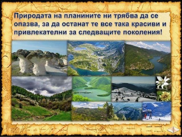 4. Огради верния отговор.  А/ Искърския пролом е в:  а/ Родопите б/ Витоша в/ Стара планина Б/ Най-високият връх на Българ...