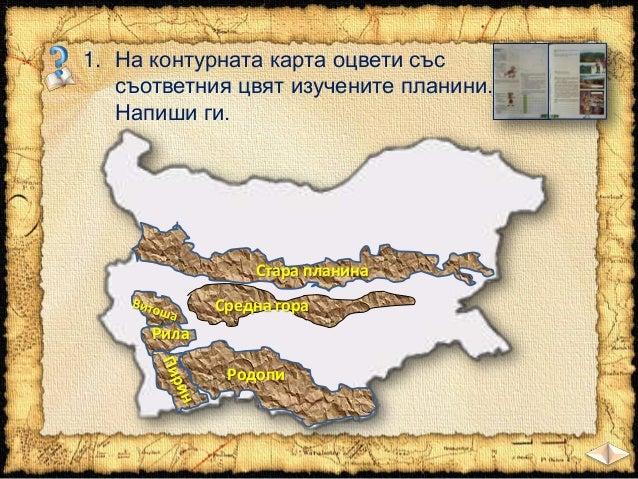 6. Постави надписи на посочените илюстрации.  пещера Витоша  Пирин