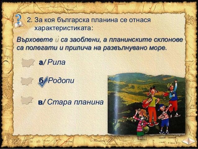 План на урока: 1. Стара планина - Предбалкан 2. Планини в Южна България - Средна гора - Витоша - Рила - Пирин - Родопи 3. ...
