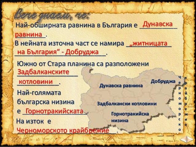 От тях водят началото си по-големите български реки. Много красиви са и бистрите планински езера.