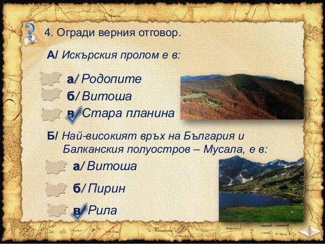 Речник: ПРОЛОМ – място, където реката пресича планината ПРОХОД – по- ниско място в планината, през което преминават пътища...