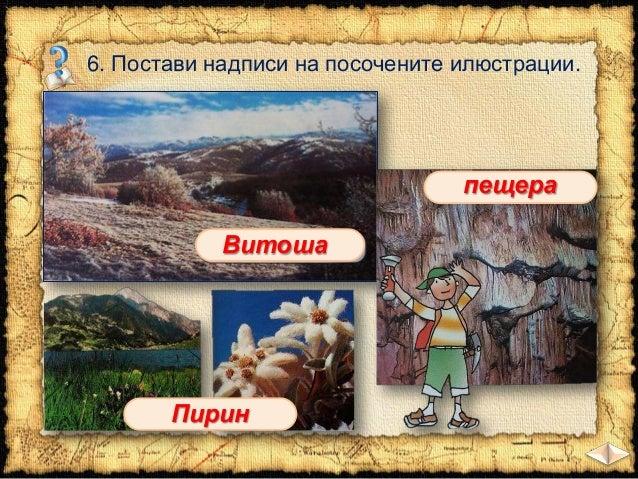 Планините на България  -  ЧО, 3 клас, Булвест