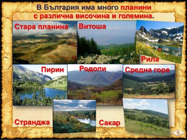 Планините са свързани и със славната ни история и са близки до сърцата на всички българи.