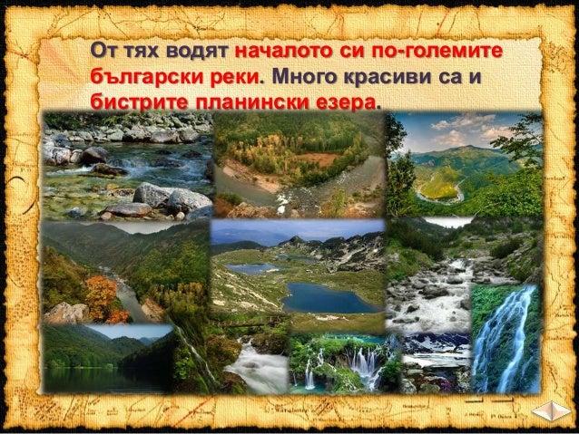 Почти по средата на родината ни се простира Стара планина и разделя родината ни на две части: Северна България  Южна Бълга...