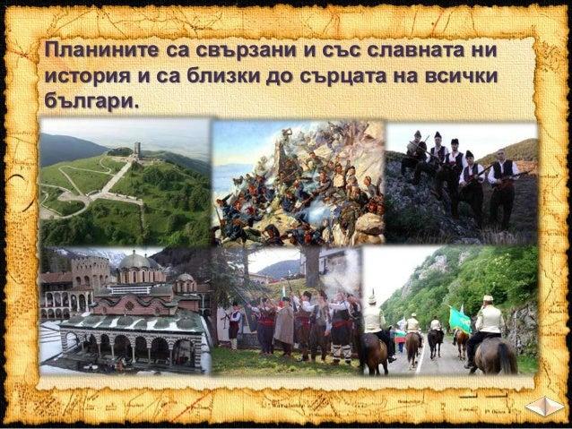 Стара планина е найдългата българска планина. Наречена е още Балкан, откъдето и целият Балкански полуостров носи името ѝ.
