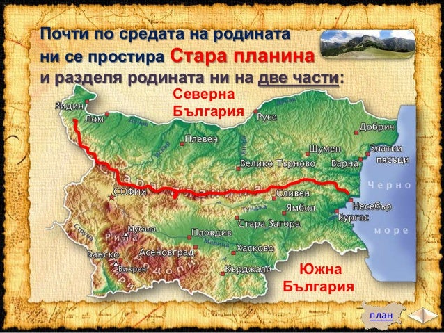 Тя се простира на запад от долината на река Тимок до нос Емине на Черно море на изток.