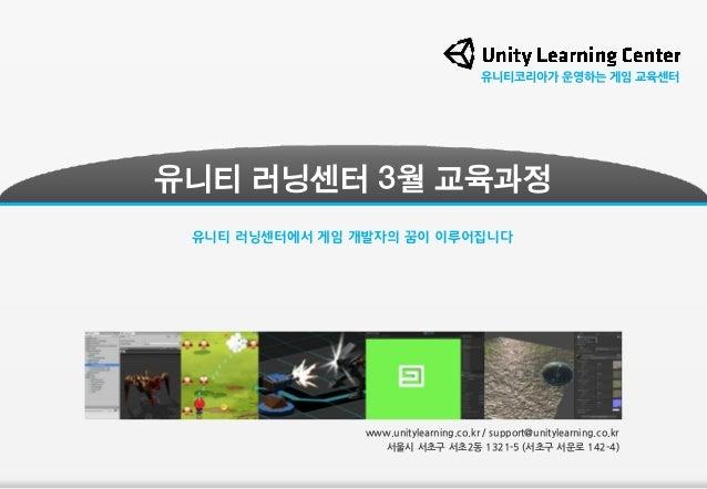 유니티코리아가 운영하는 게임 교육센터  유니티 러닝센터 3월 교육과정 유니티 러닝센터에서 게임 개발자의 꿈이 이루어집니다  www.unitylearning.co.kr / support@unitylearning.co.kr...