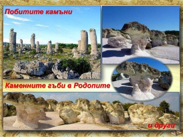 Пещера Магурата в Педбалкана