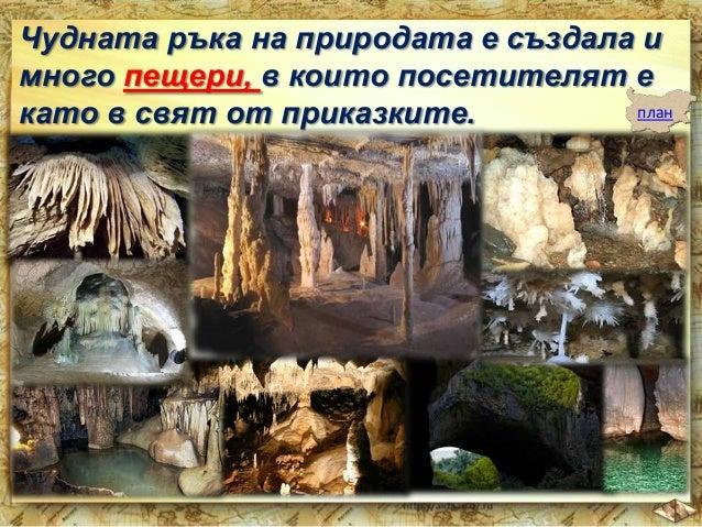 Пещера Леденика край гр. Враца