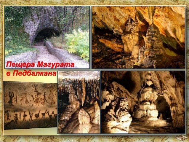 Пещера Дяволско гърло  Ягодинска пещера в Родопите