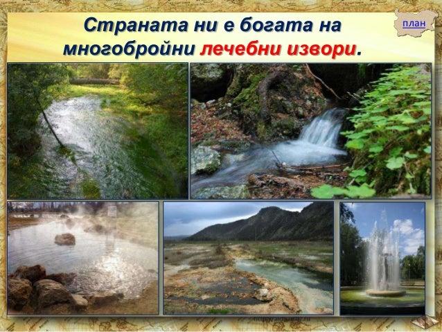 Кюстендил  Сандански и много други места