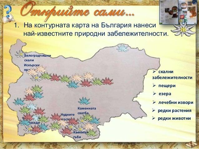 2. Огради верния отговор. В. Красивото Попово езеро е в:  а/ Пирин  б/ Рила в/ Родопите Г. Известната 1300-годишна Байкуше...