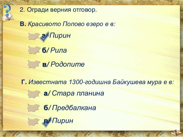 4. Кои са природните забележителности от илюстрациите?  муфлон Байкушева мура белоглав лешояд видра