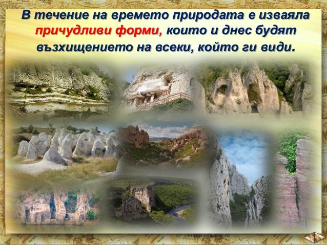 Неповторимите Белоградчишки скали в Предбалкана