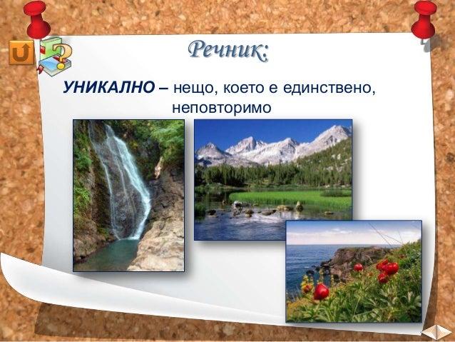 Природните забележителности на България - ЧО, 3 клас, Булвест