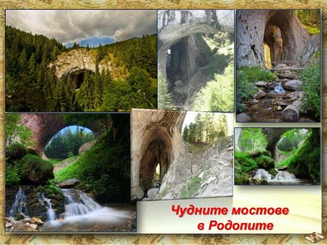 Каменната сватба в Родопите