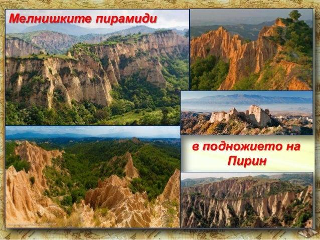 Побитите камъни  Каменните гъби в Родопите  и други