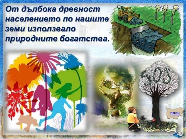 Опазване на българската природа  - ЧО, 3 клас, Булвест Slide 3