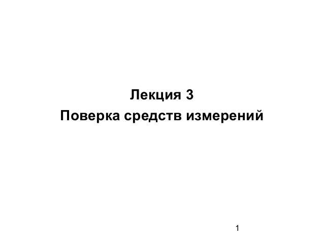 Лекция 3 Поверка средств измерений  1