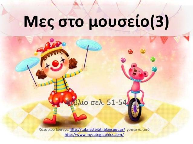 Μεσ ςτο μουςείο(3)  Βιβλίο ςελ. 51-54 Χατςίκου Ιωάννα http://taksiasterati.blogspot.gr/ γραφικά από http://www.mycutegraph...