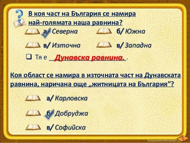 Коя е най-голямата низина на България? а/ Горнотракийска низина б/ Дунавска равнина в/ Софийско поле Вторият ни по големин...