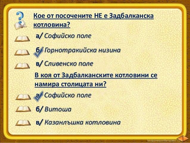 В Западна България се намират планините: а/ Витоша, Странджа, Родопите б/ Рила, Пирин, Родопите в/ Витоша, Рила, Пирин Коя...
