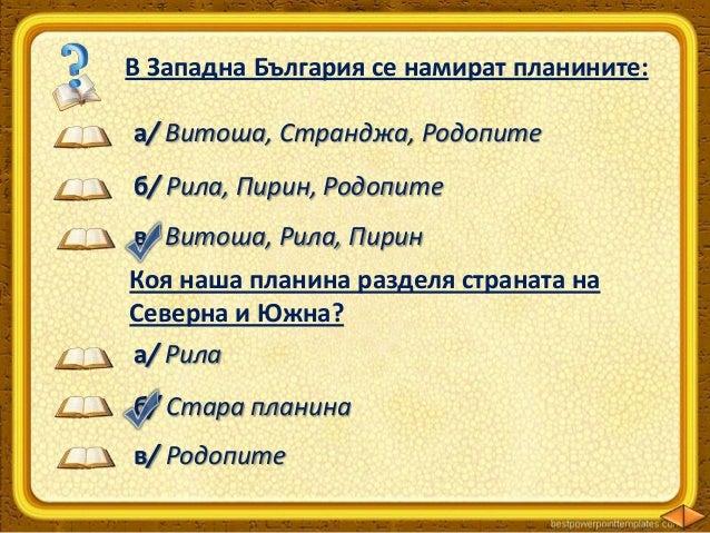Подчертайте излишната дума във всеки ред.  а/ Дунавска равнина, Горнотракийска низина, Софийско поле, Витоша.  б/ Рила, ...