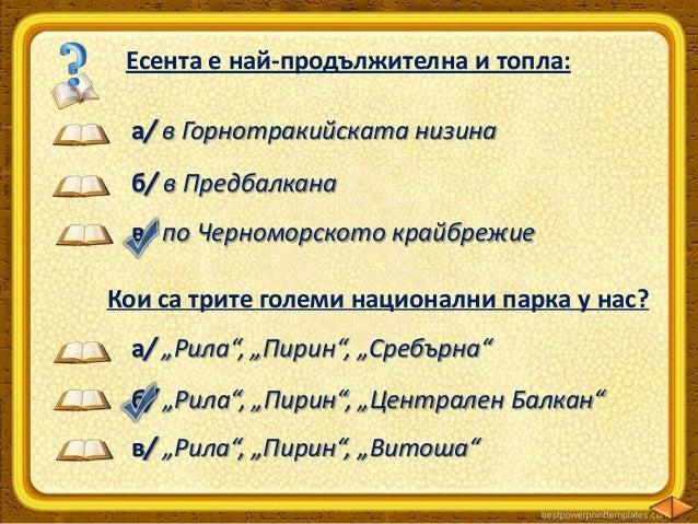 Огради верния отговор. А. Къде НЕ можете да срещнете мечка? а/ Пирин б/ Рила в/ Дунавската равнина Б. Дивите кози обитават...