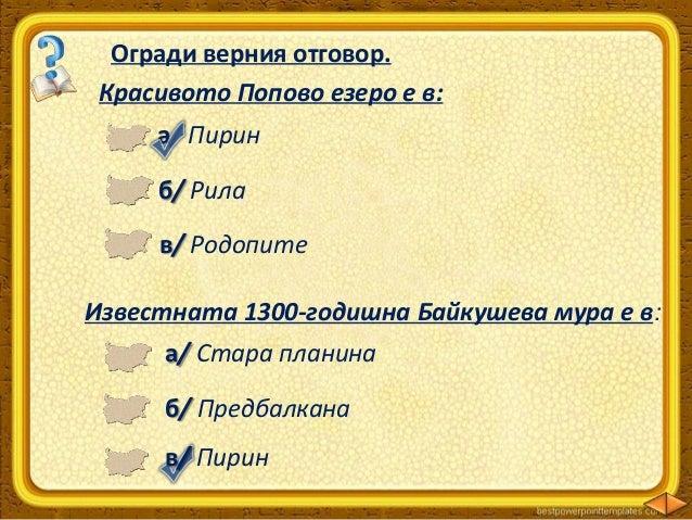 Огради верния отговор. Първият на Балканския полуостров национален /народен/ парк се нарича: а/ Родопи б/ Витоша в/ Странд...