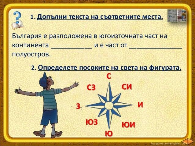 5. Като използвате географската карта на България, отговорете на въпросите:  Когато застанем пред картата на България, ка...