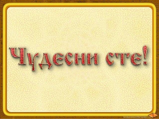 Да проверим какво знаем и можем - Природните богатства на България - ЧО, 3 клас