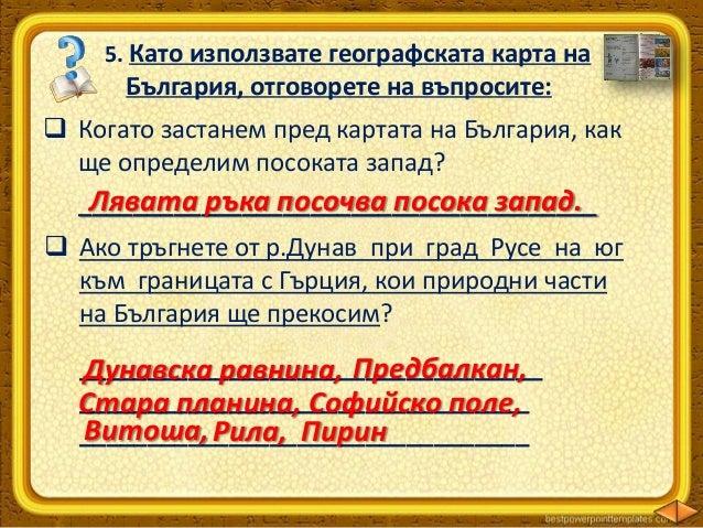 6. Посочете верния отговор.  Водите на река Марица напояват: а/ Дунавската равнина б/ Горнотракийската низина в/ Казанлъш...