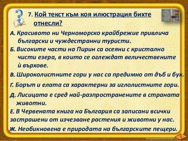 В коя част на България се намира най-голямата наша равнина? а/ Северна б/ Южна в/ Източна в/ Западна  Тя е ______________...